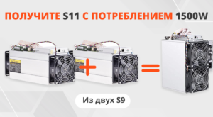 Как сэкономить на майнинге? Два S9 в 1 S11 -1500w